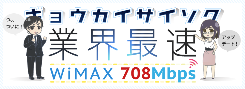 WiMAX最新ニュース!最速708Mbps