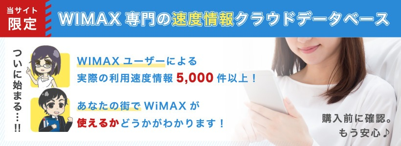 WiMAX2+の実測と使用感とは?