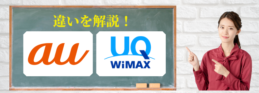 auのポケットWiFiとWiMAX