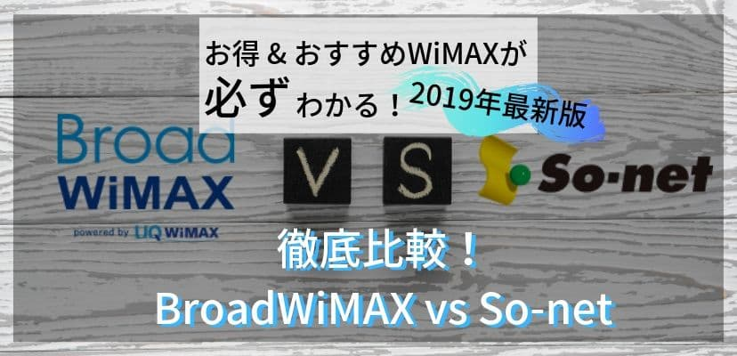 Broad WiMAX、ソネットのプロバイダ比較
