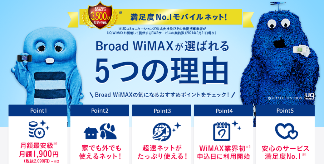 Broad WiMAXの会社概要、料金比較とキャンペーンの詳細