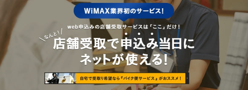 Broad WiMAX店舗受け取りin渋谷TOP
