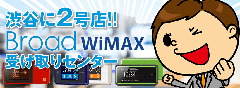 WiMAX店舗受け取りin渋谷TOP