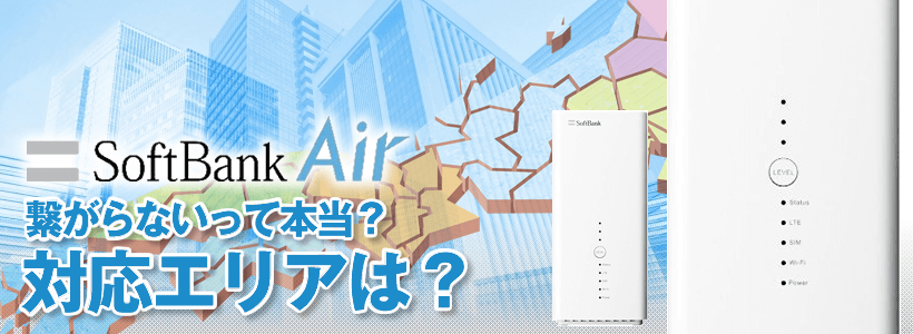 SoftBank Airエリア