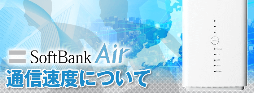 SoftBank Airスピード