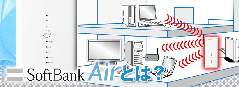 SoftBank Airとは