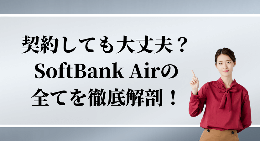 SoftBank Airトップ