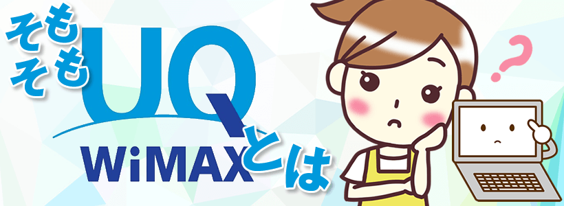WiMAXって何?